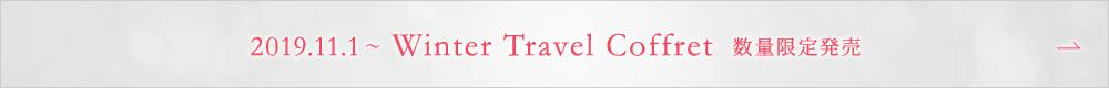 2019 Winter Travel Coffret 数量限定販売
