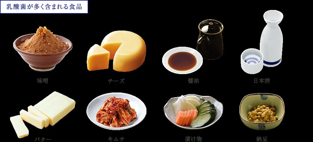【乳酸菌が多く含まれる食品】味噌・チーズ・醤油・日本酒・バター・キムチ・漬け物・納豆