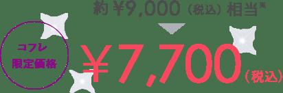 コフレ限定価格 約¥9,000[税込]相当※ ¥7,700[税込]
