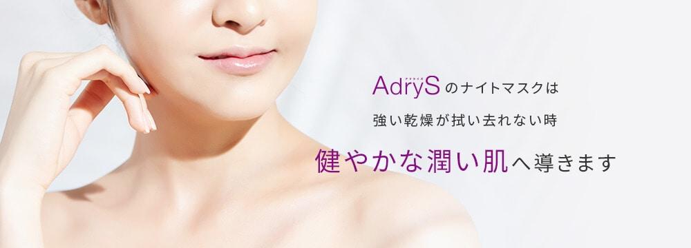 AdryS(アドライズ)のナイトマスクは強い乾燥が拭い去れない時 健やかな潤い肌へ導きます