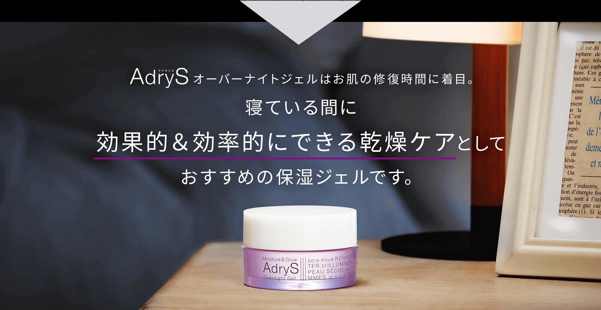 アドライズ オーバーナイトジェルは、お肌の修復時間に着目。寝ている間に効果的&効率的にできる乾燥ケアとしておすすめの保湿ジェルです。