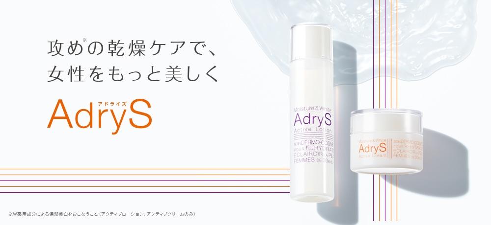 攻め※の乾燥ケアで、女性をもっと美しく AdryS(アドライズ) ※W薬用成分による保湿美白をおこなうこと(アクティブローション、アクティブクリームのみ)