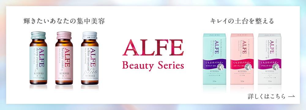 輝きたいあなたの集中美容/キレイの土台を整える ALFE Beauty series 詳しくはこちら