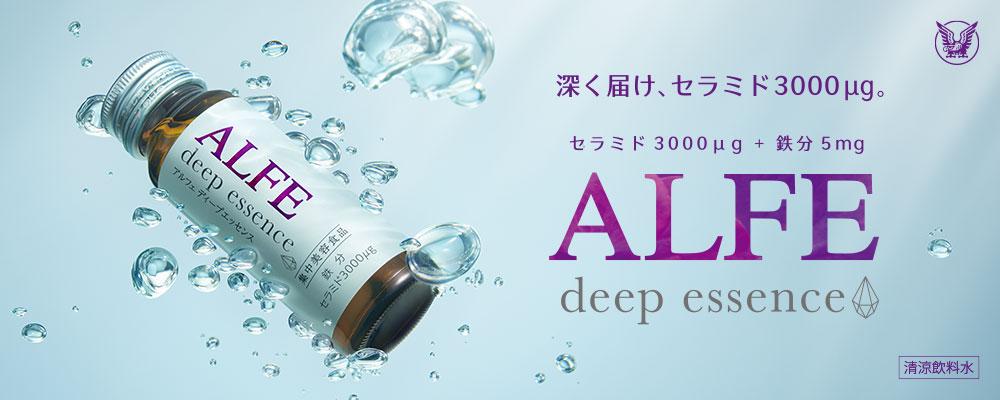 深く届け、セラミド3,000μg。セラミド3,000μg+鉄分5mg ALFE deep essence 清涼飲料水
