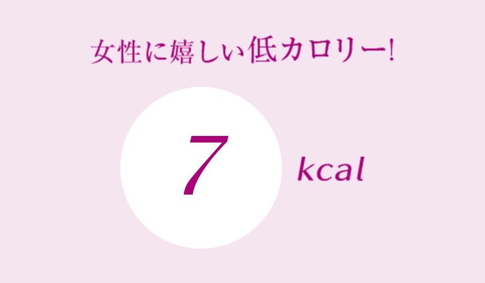 女性に嬉しい低カロリー!7kcal