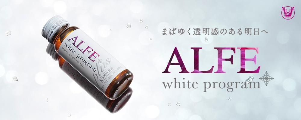 まばゆく透明感のある明日へ ALFE white program 清涼飲料水