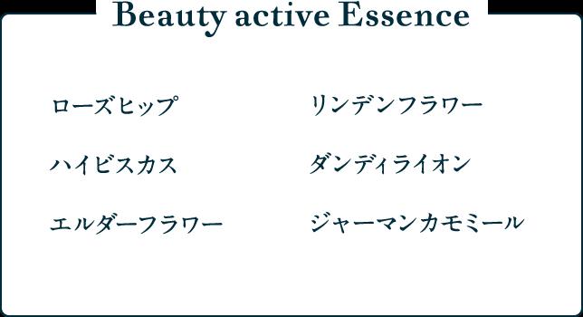 Beauty active Essence/ローズヒップ、リンデンフラワー、ハイビスカス、ダンディライオン、エルダーフラワー、ジャーマンカモミール