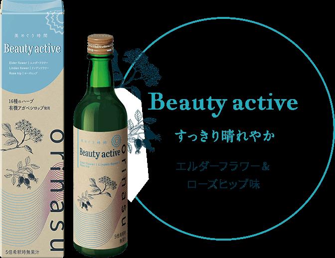 Beauty active すっきり晴れやか エルダーフラワー&ローズヒップ味