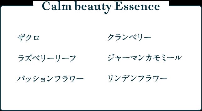 Calm beauty Essence/ザクロ、クランベリー、ラズベリーリーフ、ジャーマンカモミール、パッションフラワー、リンデンフラワー