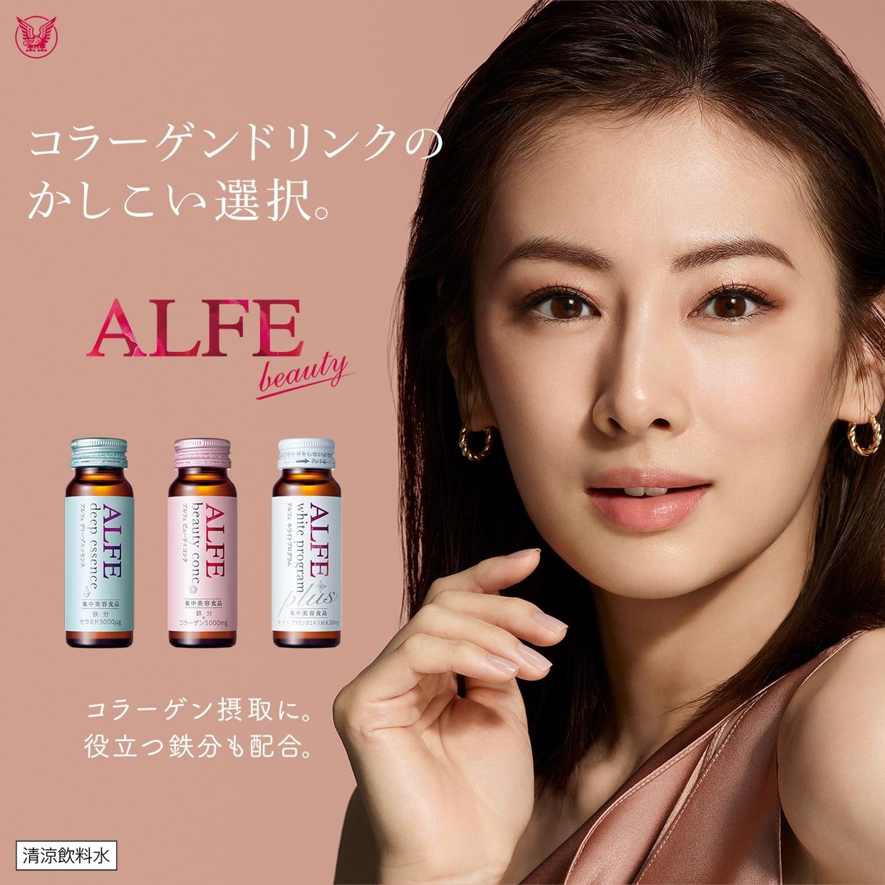 飲むキレイは進化した。 ALFE beauty ビューティシリーズ