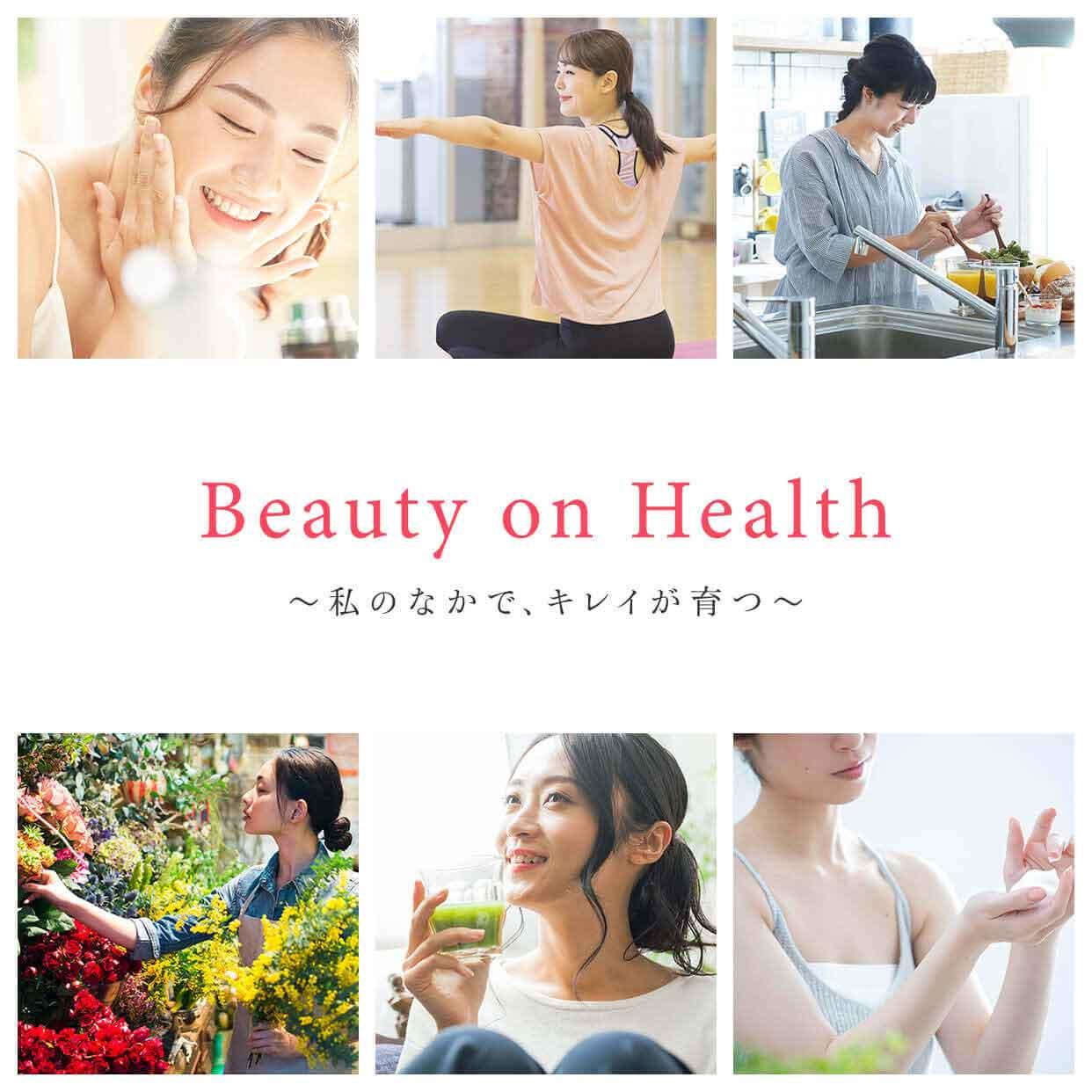 Beauty on Health ~私のなかで、キレイが育つ~