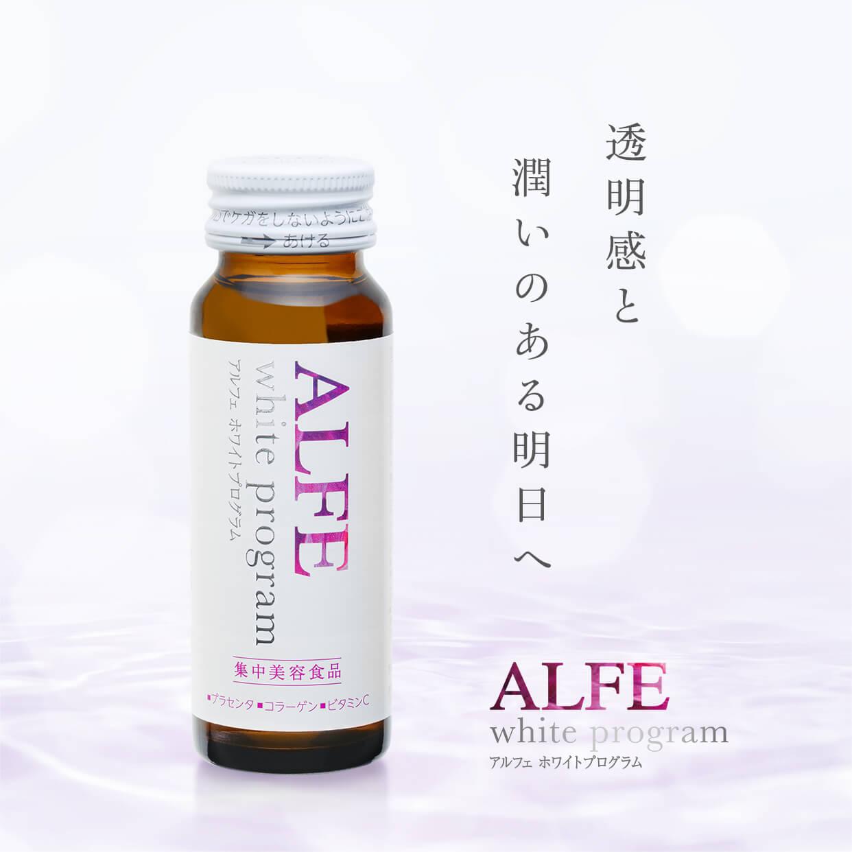 透明感と潤いのある明日へ ALFE white program