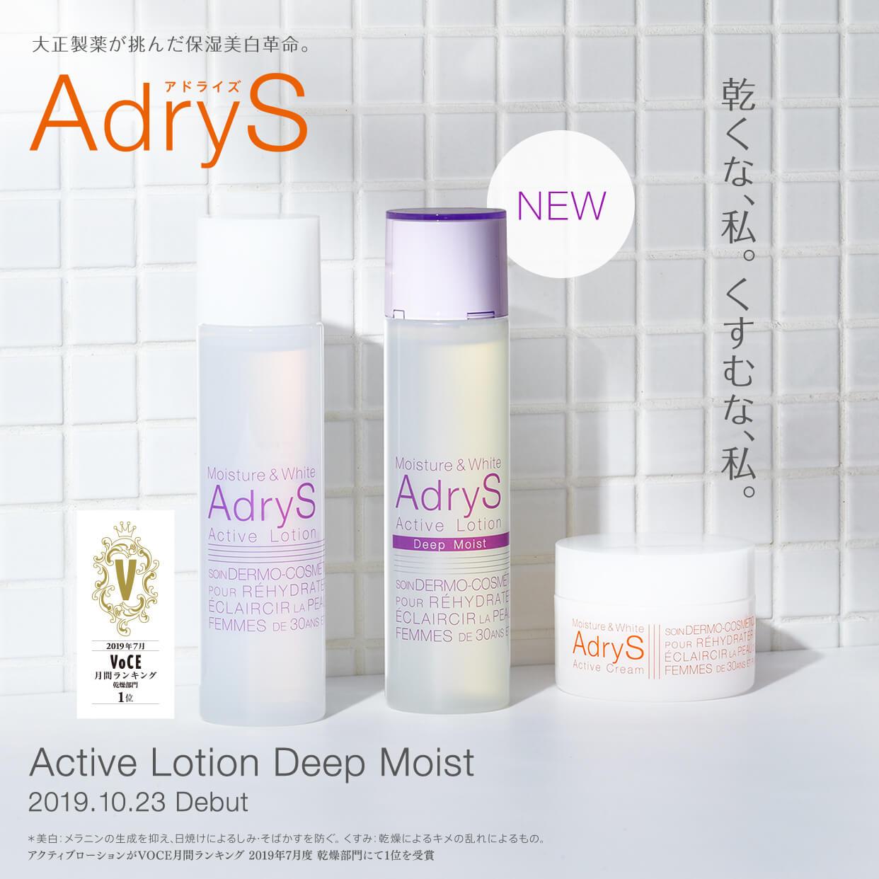 乾くな、私。くすむな、私。AdryS(アドライズ)Active Lotion Deep Moist