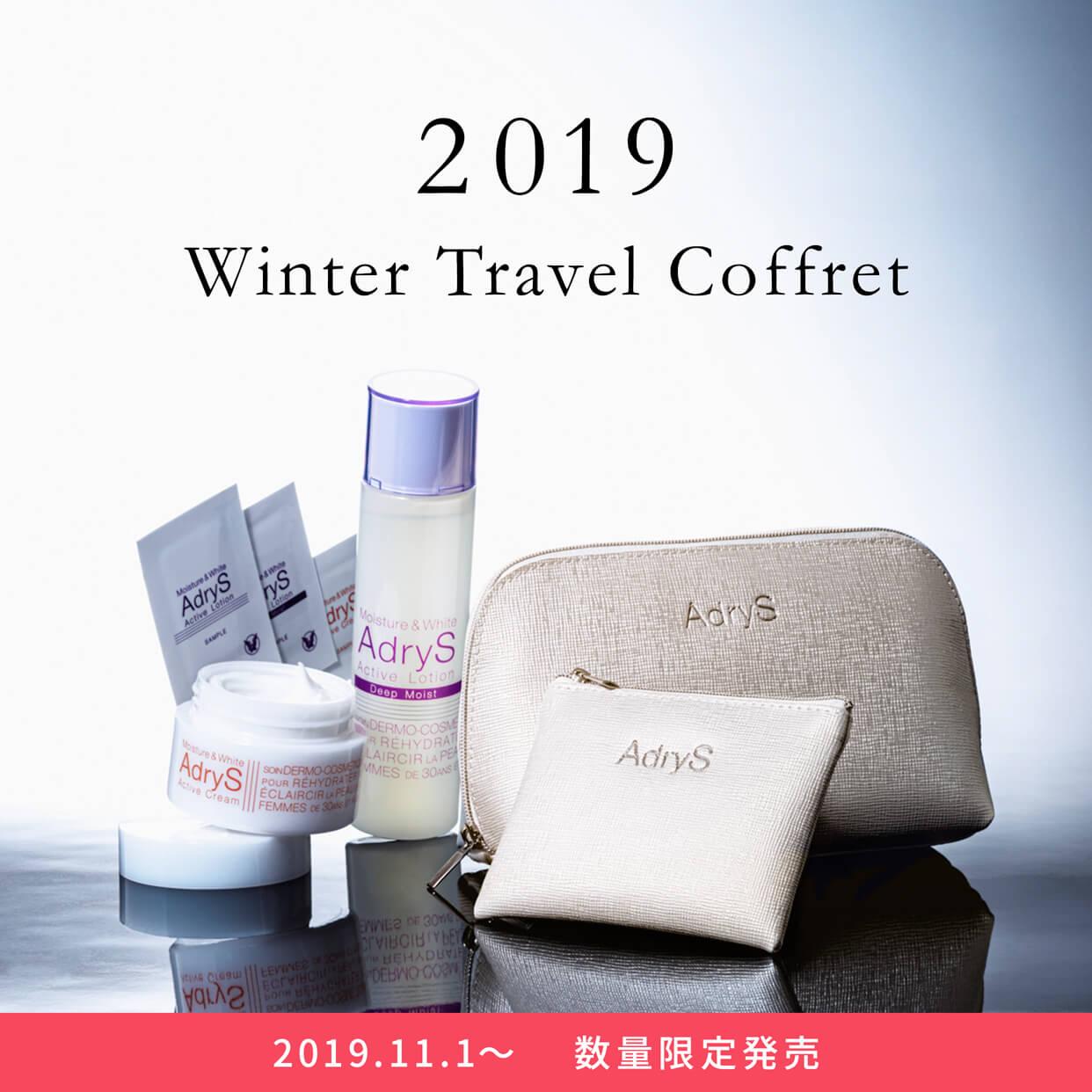 2019 Winter Travel Coffret