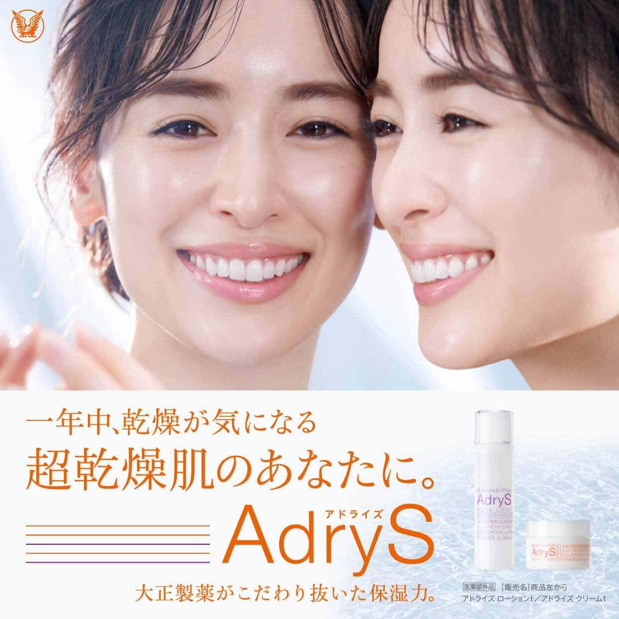 AdryS(アドライズ)大正製薬が挑む保湿美白革命。美白:メラニンの生成を抑え、日焼けによるシミ・そばかすを防ぐ 【医薬部外品】[販売名]商品左から アドライズ ローションt/アドライズ クリームt